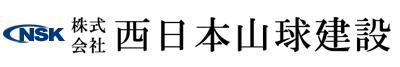 長崎県の建築会社なら西日本山球建設